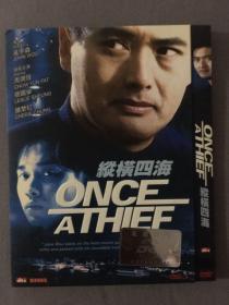 香港电影 dvd 纵横四海