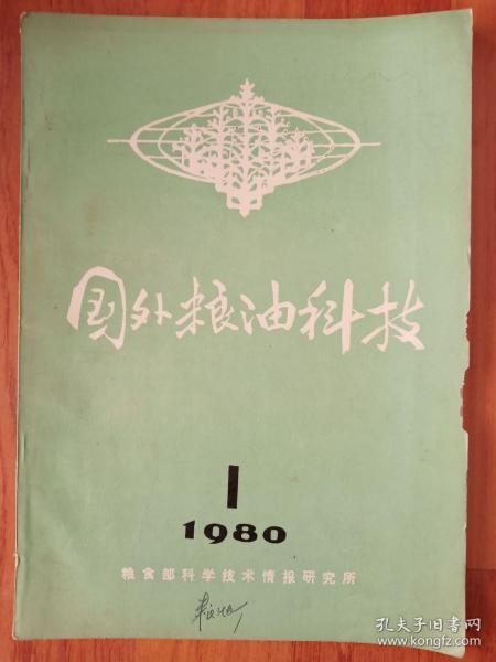 国外粮油科技1980 1总第1期