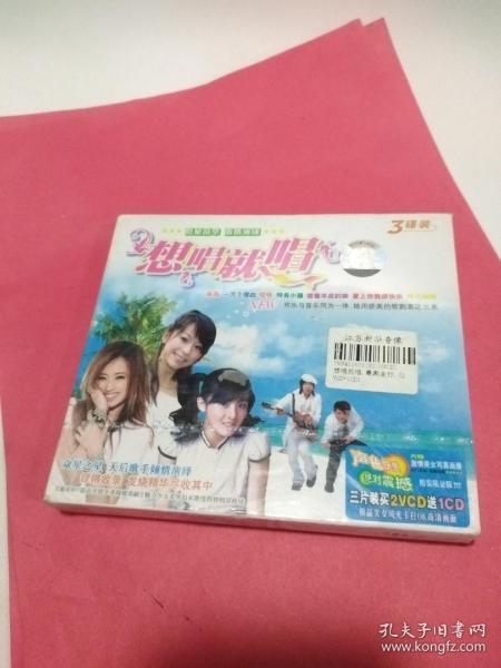 2VCD+1CD,庞龙 刘若英 杨坤 谭咏麟《想唱就唱》正版未拆封