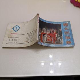 戏剧连环画:唐太宗游春。实物图品如图,新1-1