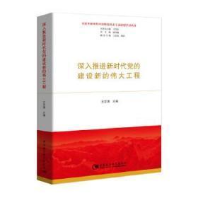 深入推进新时代党的建设新的伟大工程(习近平新时代中国特色社会