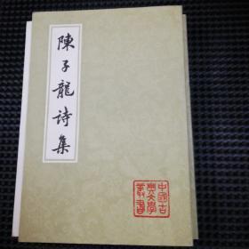陈子龙诗集(一版一印)