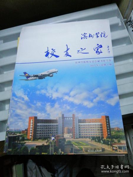 滨州学院校友之家(创刊号)