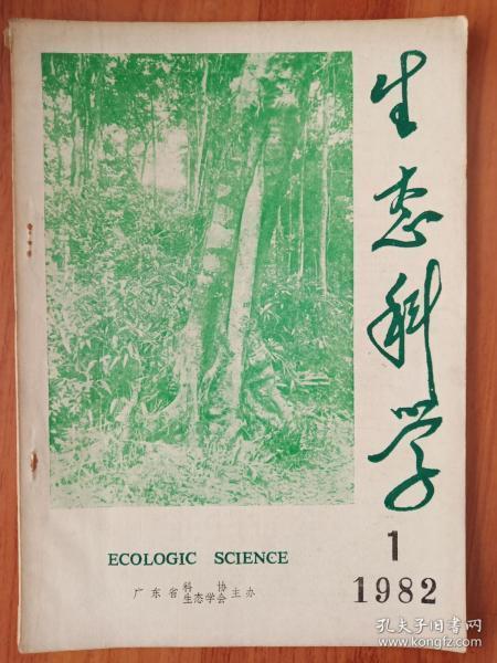 罕见---生态科学创刊号(发刊词)