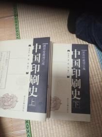 中国印刷史:插图珍藏增订版