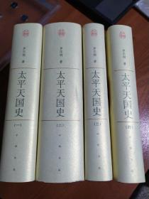 太平天国史1—4册精装中国文库史学类