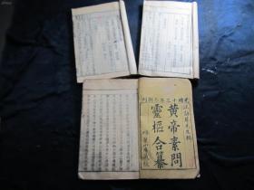 《黄帝素问灵枢合纂》即《素问灵枢类纂约注》一套三册全,约24.5x15.5x2.5cm