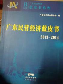 广东民营经济蓝皮书2013-2014