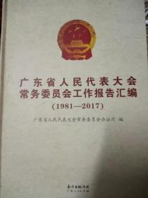 广东省人民代表大会常务委员会工作报告汇编1981-2018