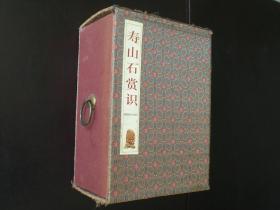 寿山石赏识   (全套13册,硬壳套装)  陈锡铭 主编    福建美术出版社   全新