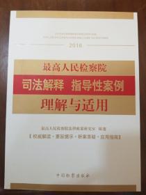最高人民检察院司法解释:指导性案例理解与适用(2016)