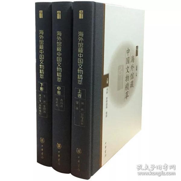 海外馆藏中国文物精萃(全3册·嘉德文库)