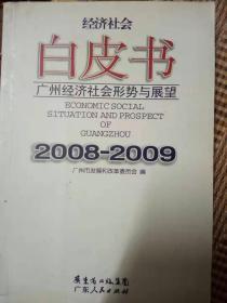广州经济社会形势与展望2008-2009