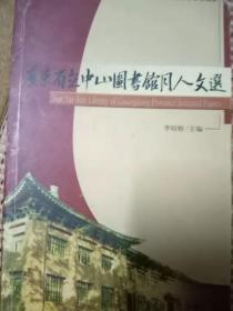 广东省立中山图书官同人文选