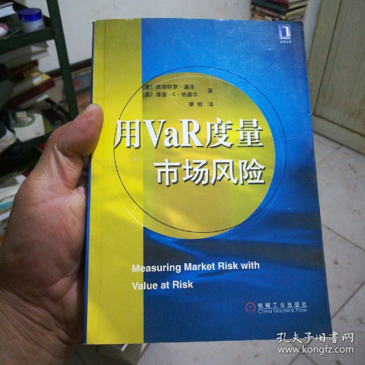 用VaR度量市场风险【32开】