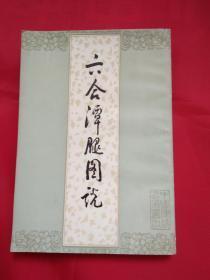 六合潭腿图说(1984年竖版繁体)