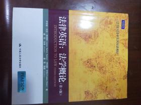 21世纪法学系列双语教材·法律英语:法学概论(第3版)