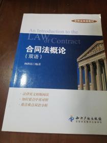 合同法概论(双语)