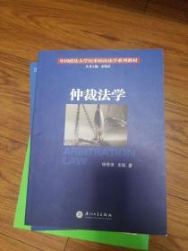 中国政法大学民事诉讼法学系列教材:仲裁法学