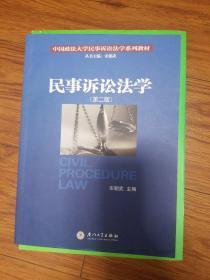 中国政法大学民事诉讼法学系列教材:民事诉讼法学(第2版)