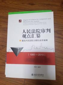 人民法院审判观点汇纂:最高人民法院公报民商事案例(1985-2010)