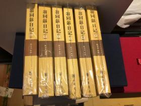 《翁同龢日记》(全6册)