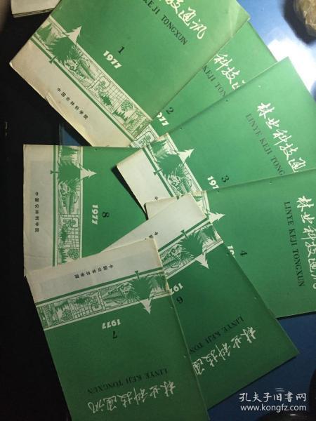 林业科技通讯(1977/1、2、3、4、6、7、8)7期合售
