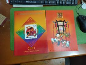 2003 癸未年邮票小版张(80分六连张+2元六连张)03羊小版