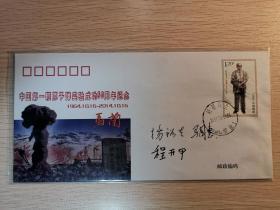 中国第一颗原子弹爆炸五十周年纪念封,程开甲,马国惠,杨裕生院士签名封