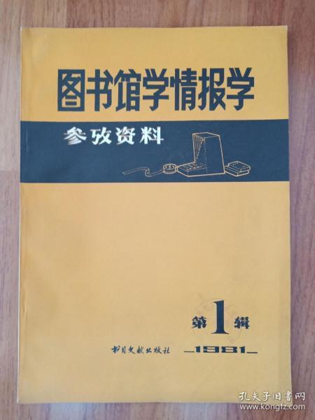 图书馆学情报学参考资料第1辑