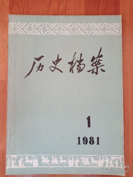 历史档案创刊号