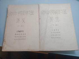 杭州市中草药学习班讲义(上下册)