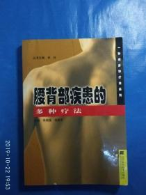腰背部疾患的多种疗法(A43箱)