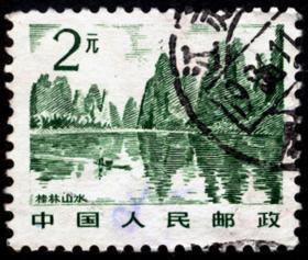 普21祖国风光·桂林山水2元信销票