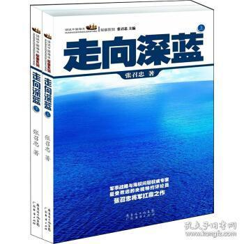 走向深蓝(上下册《走向深蓝》强力论证!钓鱼岛 .中国的 黄岩岛 .中国的 南沙 .中国的 西沙 .中国的)