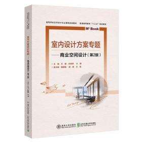 室内方案设计专题:商业空间设计(第2版)/高等学校艺术设计专业课程改革教材
