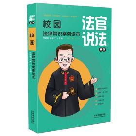 校园法律常识案例读本