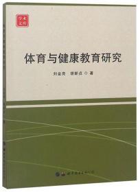 体育与健康教育研究/学术文库
