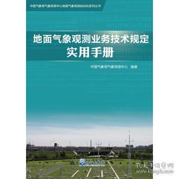 地面气象观测业务技术规定实用手册