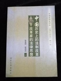 中国历史上的法制改革与改革家的法律思想•山东大学出版社•1999年一版一印