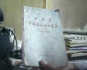 山西省中医验方秘方汇集 第三辑
