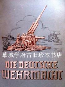 【纳粹文献】贴纸插图(270幅)版《德国第三帝国的军队(陆海空三军各军种以及军衔、军章)》