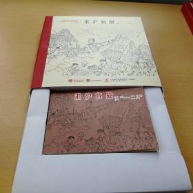 """淞沪抗战之""""一.二八""""(连环画)"""