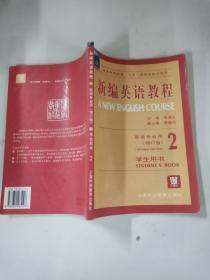 新编英语教程 2(内有笔记)