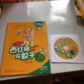 英语短篇连连看:西红柿与蚊子(适合小学5、6年级)