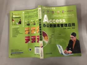 Office办公无忧:Access办公数据库管理应用