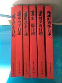 毛泽东自传、邓小平自述、周恩来自述、朱德自述、刘少奇自述、彭德怀自述(开国领袖自传(自述)典藏全六册)