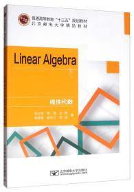 线性代数LinearAlgebra(英文版)/北京邮电大学精品教材