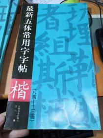 最新五体常用字字帖:楷(8-13画)