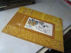 黄埔拍卖行98春季名家书画艺术品拍卖